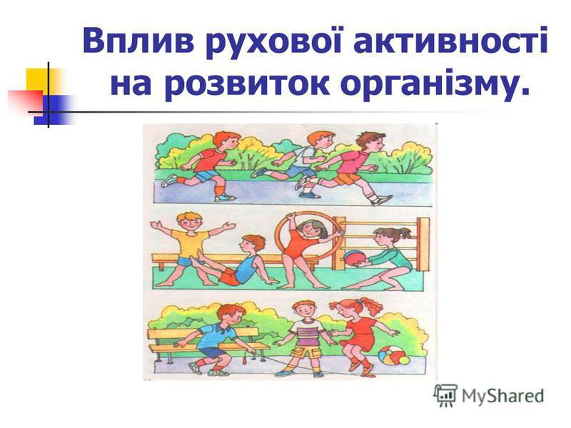 Вплив рухової активності на розвиток організму.