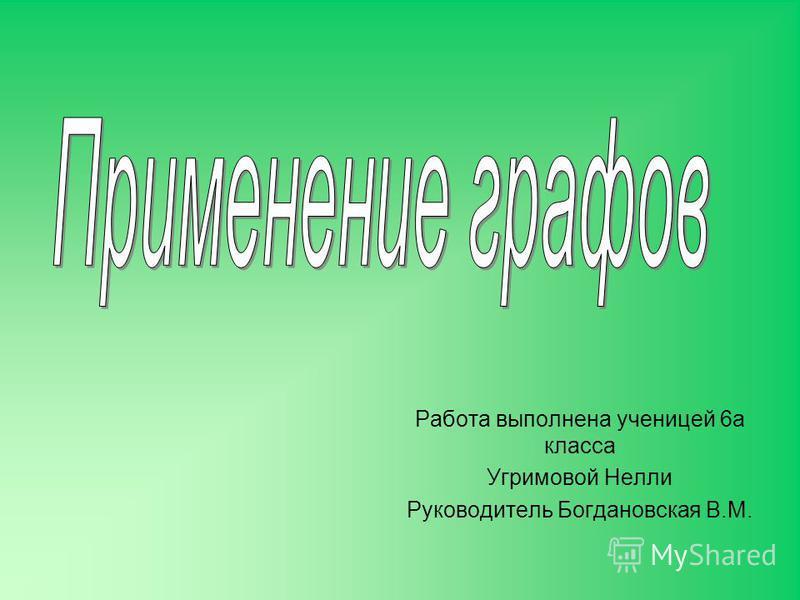 Работа выполнена ученицей 6 а класса Угримовой Нелли Руководитель Богдановская В.М.