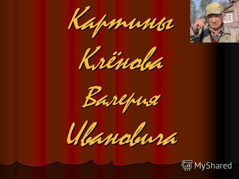 Картины Клёнова Валерия Ивановича