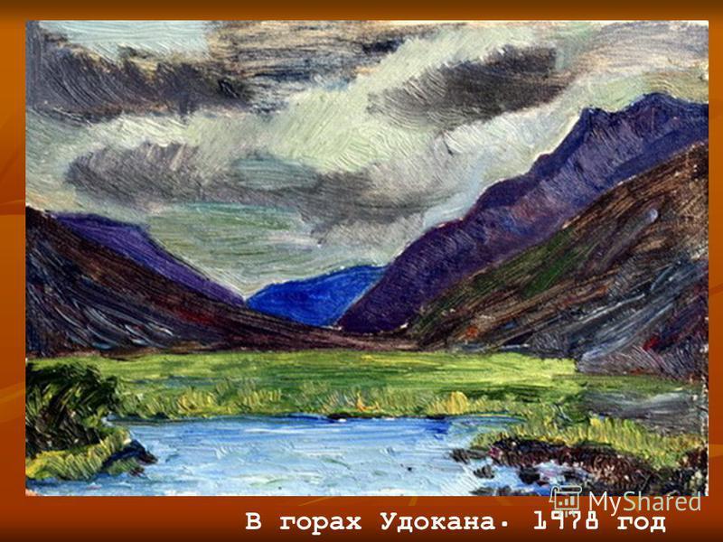 В горах Удокана. 1978 год