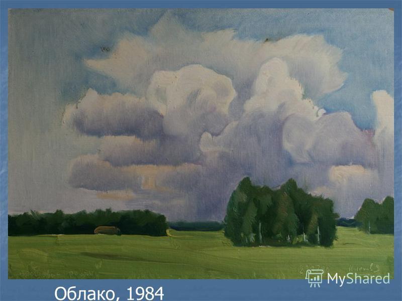 Облако, 1984
