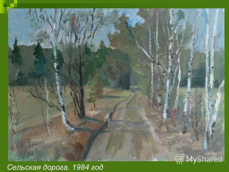 Сельская дорога. 1984 год