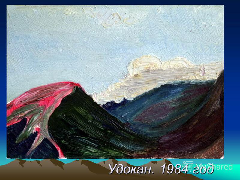 Удокан. 1984 год