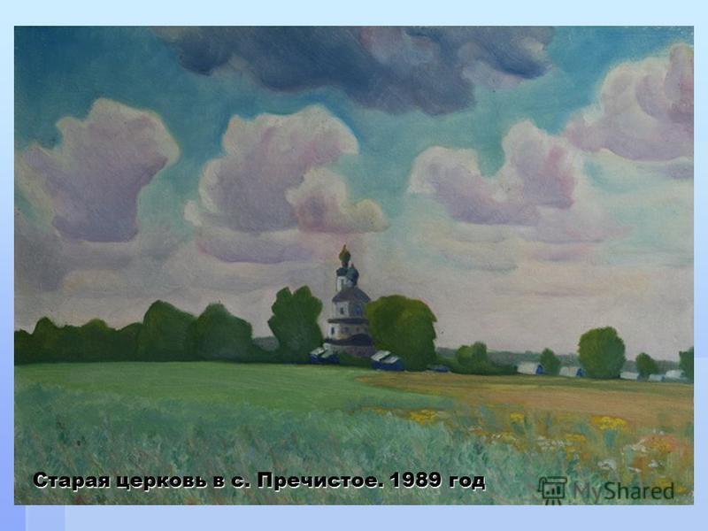Старая церковь в с. Пречистое. 1989 год