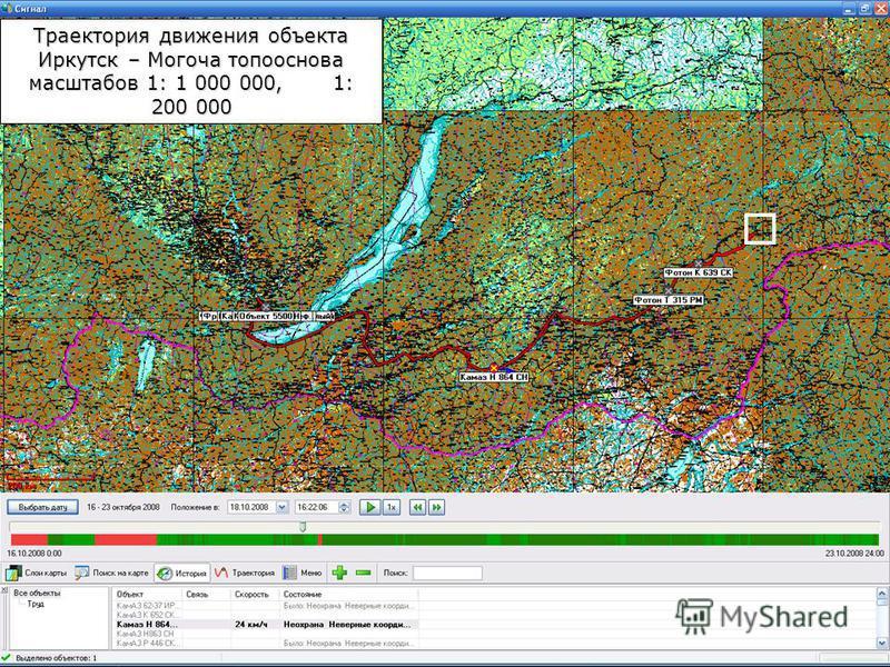 Траектория движения объекта Иркутск – Могоча топооснова масштабов 1: 1 000 000, 1: 200 000