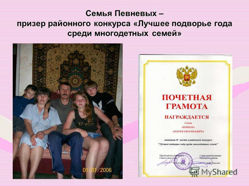 Семья Певневых – призер районного конкурса «Лучшее подворье года среди многодетных семей»