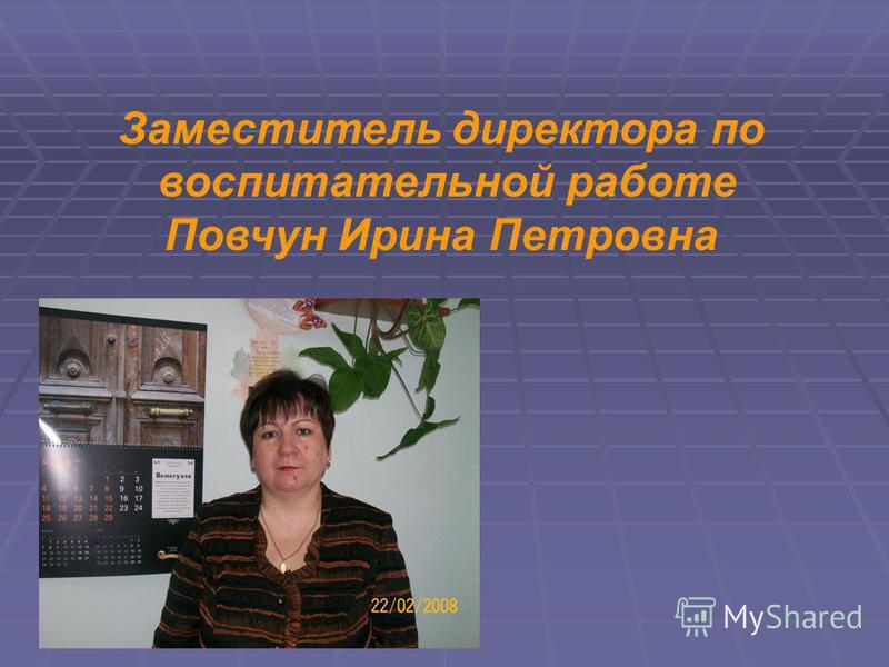 Заместитель директора по воспитательной работе Повчун Ирина Петровна