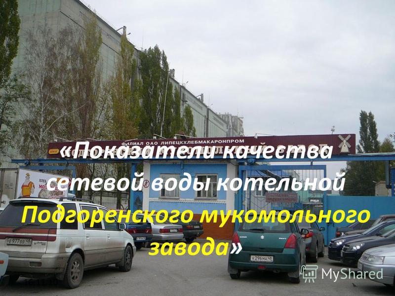 Образец подзаголовка 16.11.10 «Показатели качества сетевой воды котельной Подгоренского мукомольного завода»