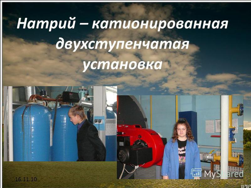 16.11.10 Натрий – катионированная двухступенчатая установка