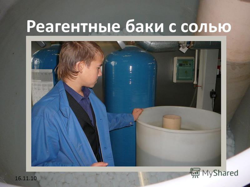 16.11.10 Реагентные баки с солью NaCl
