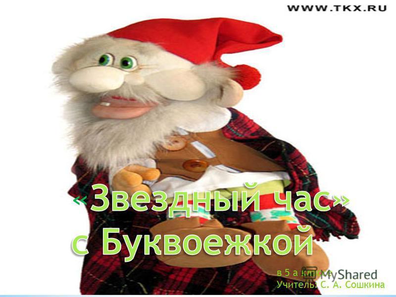 в 5 а классе Учитель: С. А. Сошкина