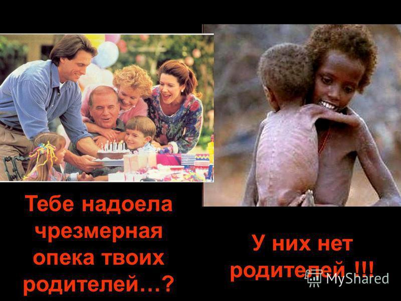 Тебе надоела чрезмерная опека твоих родителей…? У них нет родителей !!!