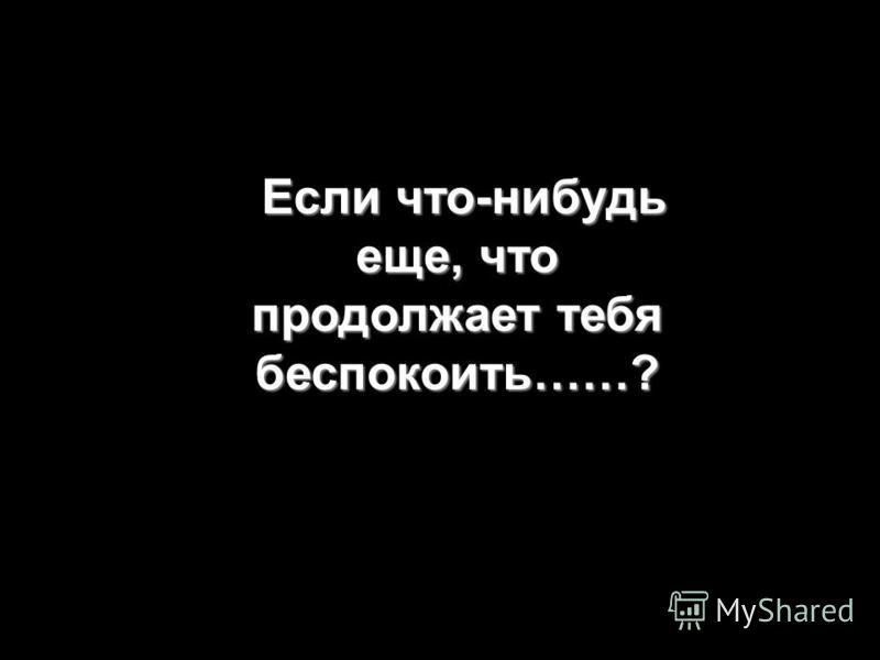 NO TE QUEJES! Если что-нибудь еще, что продолжает тебя беспокоить……? Если что-нибудь еще, что продолжает тебя беспокоить……?