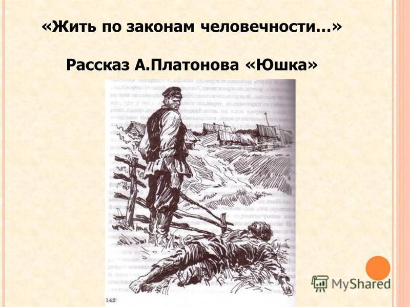 «Жить по законам человечности…» Рассказ А.Платонова «Юшка»
