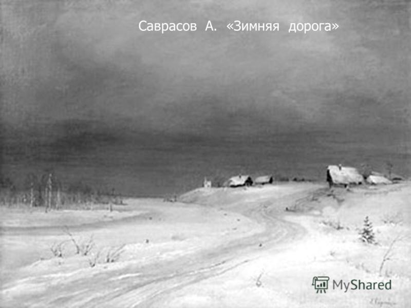 Саврасов А. «Зимняя дорога»