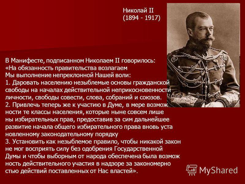 В Манифесте, подписанном Николаем II говорилось: «На обязанность правительства возлагаем Мы выполнение непреклонной Нашей воли: 1. Даровать населению незыблемые основы гражданской свободы на началах действительной неприкосновенности личности, свободы