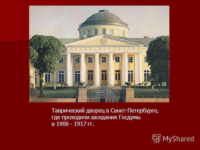 Таврический дворец в Санкт-Петербурге, где проходили заседания Госдумы в 1906 - 1917 гг.