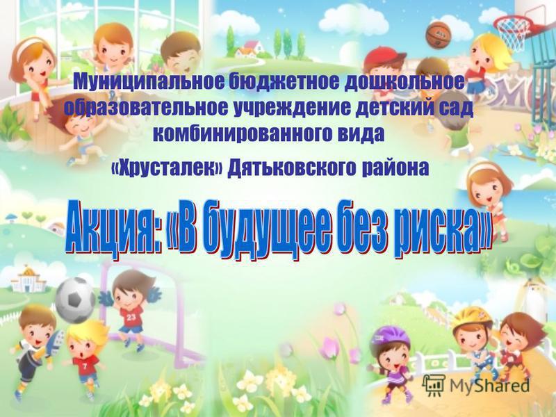 Муниципальное бюджетное дошкольное образовательное учреждение детский сад комбинированного вида «Хрусталек» Дятьковского района
