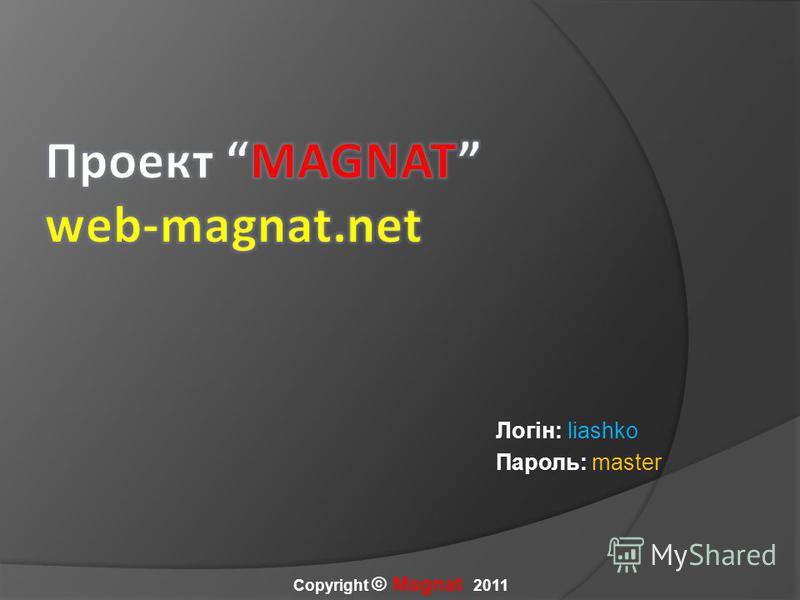 Логін: liashko Пароль: master Copyright © Magnat 2011