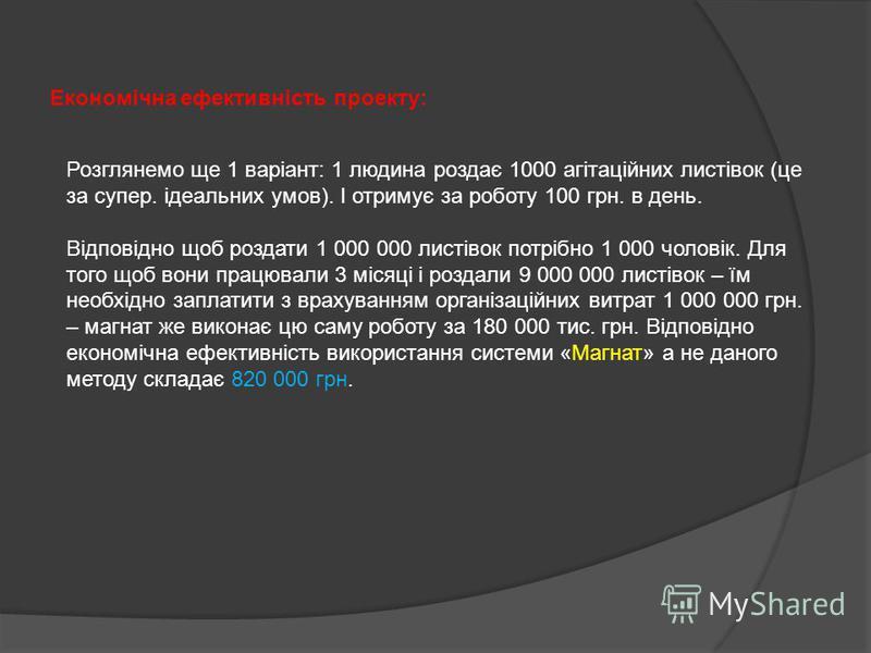 Економічна ефективність проекту: Розглянемо ще 1 варіант: 1 людина роздає 1000 агітаційних листівок (це за супер. ідеальних умов). І отримує за роботу 100 грн. в день. Відповідно щоб роздати 1 000 000 листівок потрібно 1 000 чоловік. Для того щоб вон