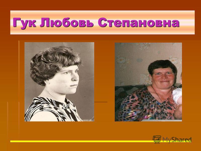 Гук Любовь Степановна