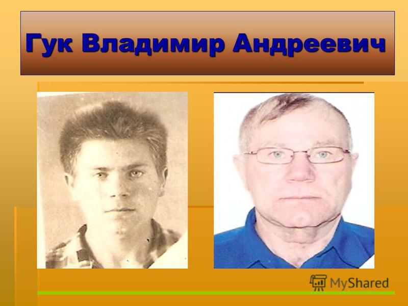 Гук Владимир Андреевич