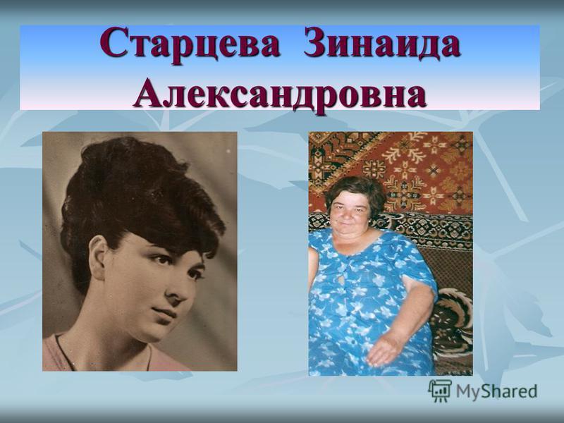 Старцева Зинаида Александровна