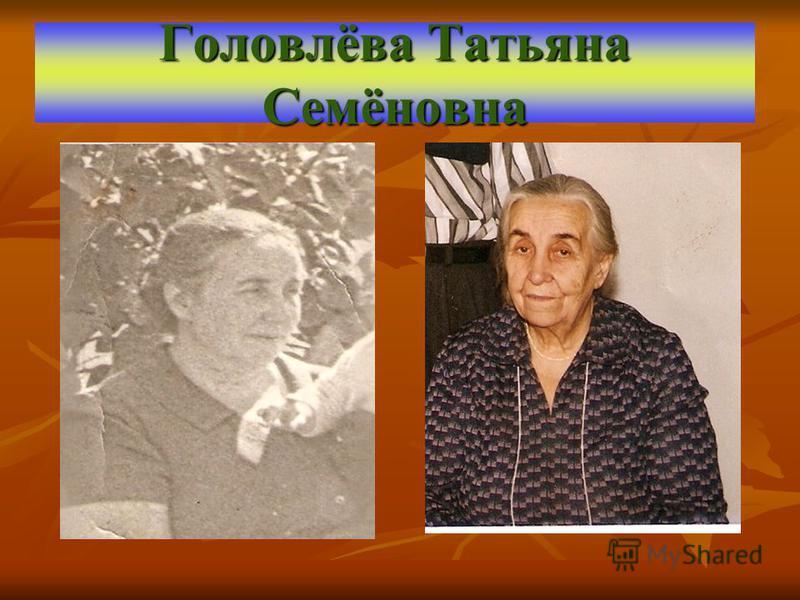 Головлёва Татьяна Семёновна