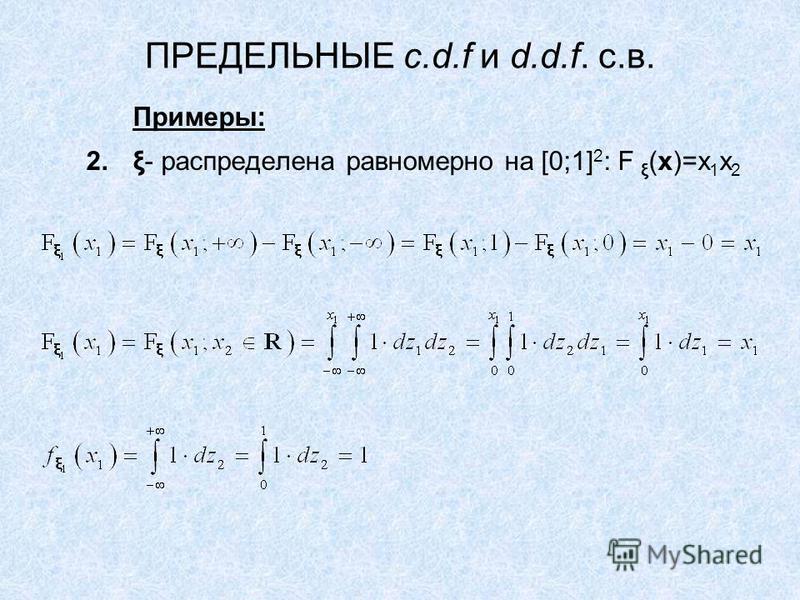 ПРЕДЕЛЬНЫЕ c.d.f и d.d.f. с.в. Примеры: 2.ξ- распределена равномерно на [0;1] 2 : F ξ (x)=x 1 x 2