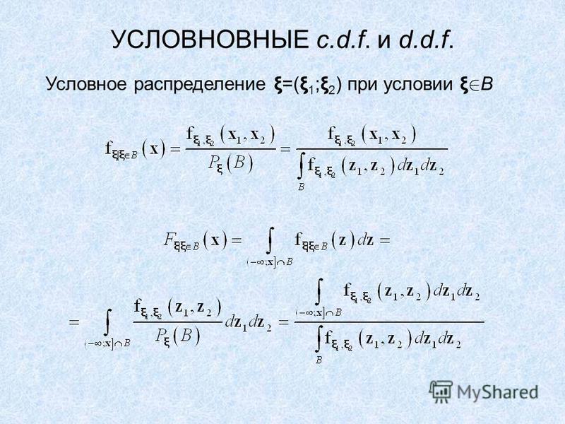 УСЛОВНОВНЫЕ c.d.f. и d.d.f. Условное распределение ξ=(ξ 1 ;ξ 2 ) при условии ξ B