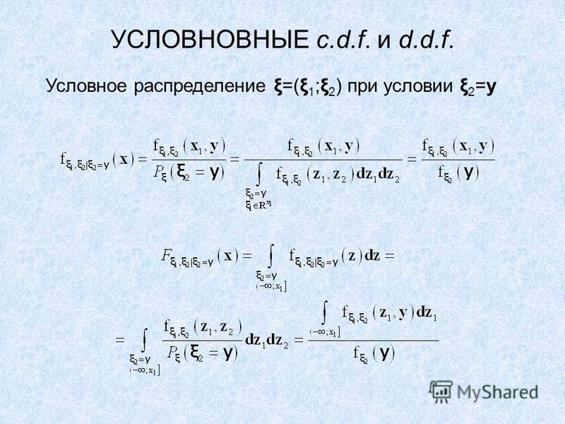 УСЛОВНОВНЫЕ c.d.f. и d.d.f. Условное распределение ξ=(ξ 1 ;ξ 2 ) при условии ξ 2 =y