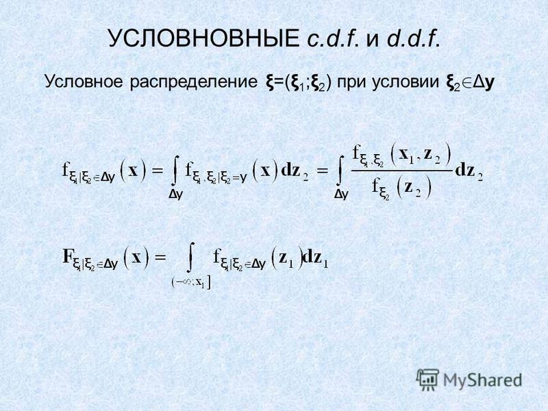 УСЛОВНОВНЫЕ c.d.f. и d.d.f. Условное распределение ξ=(ξ 1 ;ξ 2 ) при условии ξ 2 Δy