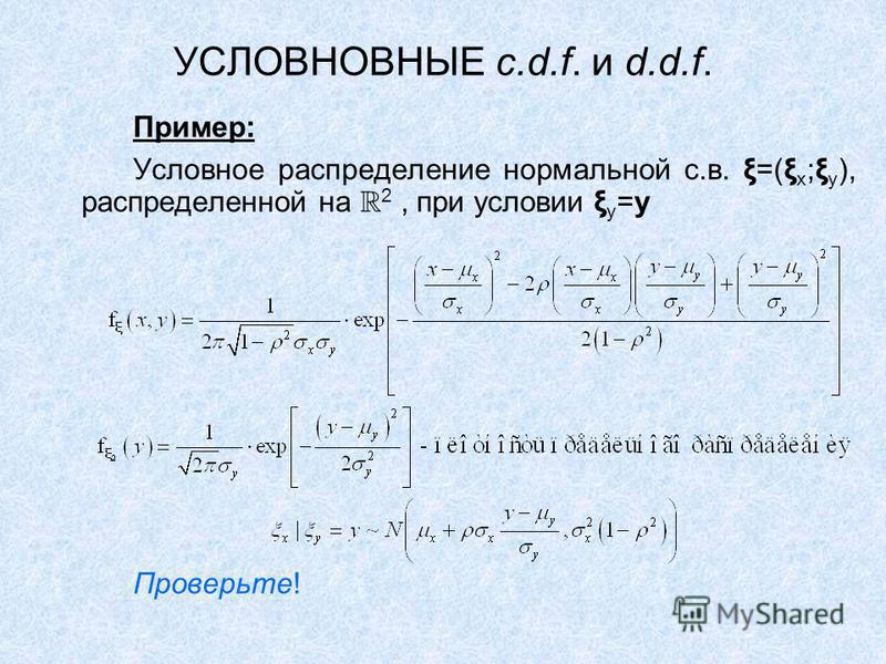 УСЛОВНОВНЫЕ c.d.f. и d.d.f. Пример: Условное распределение нормальной с.в. ξ=(ξ x ;ξ y ), распределенной на 2, при условии ξ y =y Проверьте!