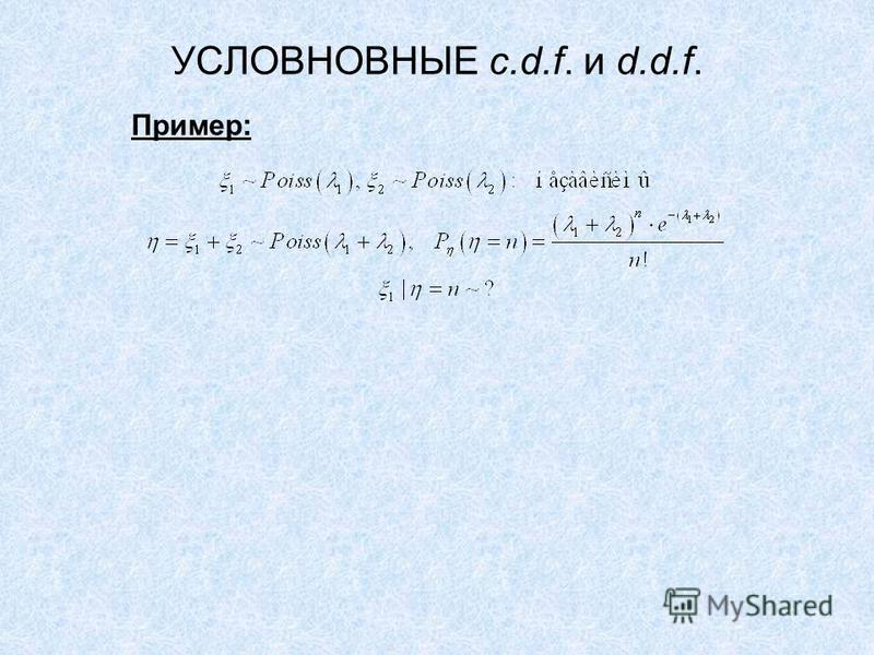 УСЛОВНОВНЫЕ c.d.f. и d.d.f. Пример: