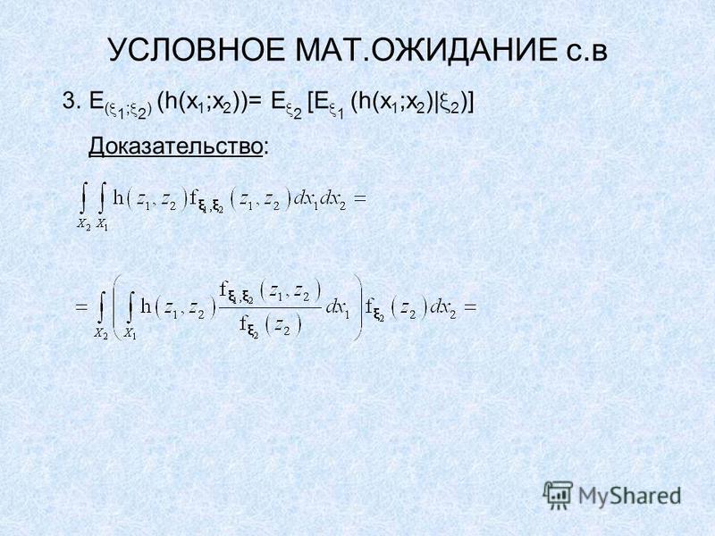 УСЛОВНОЕ МАТ.ОЖИДАНИЕ с.в 3. E ( 1 ; 2 ) (h(x 1 ;x 2 ))= E 2 [E 1 (h(x 1 ;x 2 )| 2 )] Доказательство: