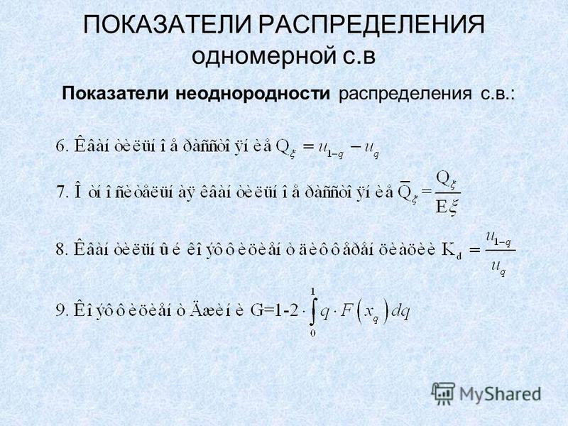 ПОКАЗАТЕЛИ РАСПРЕДЕЛЕНИЯ одномерной с.в Показатели неоднородности распределения с.в.: