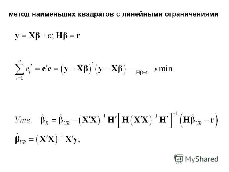 метод наименьших квадратов с линейными ограничениями