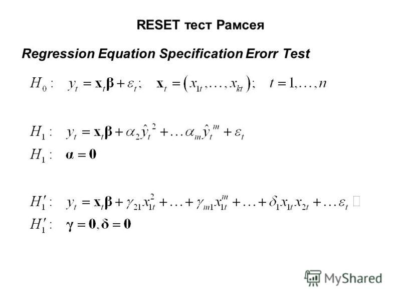 RESET тест Рамсея Regression Equation Specification Erorr Test