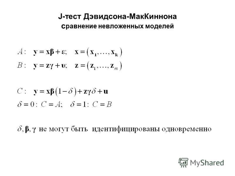 J-тест Дэвидсона-МакКиннона с равнение невложенных моделей