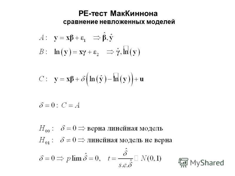 PE-тест МакКиннона сравнение невложенных моделей