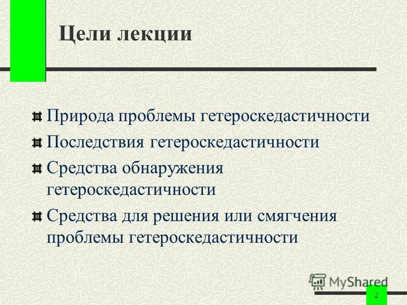 2 Цели лекции Природа проблемы гетероскедастичности Последствия гетероскедастичности Средства обнаружения гетероскедастичности Средства для решения или смягчения проблемы гетероскедастичности