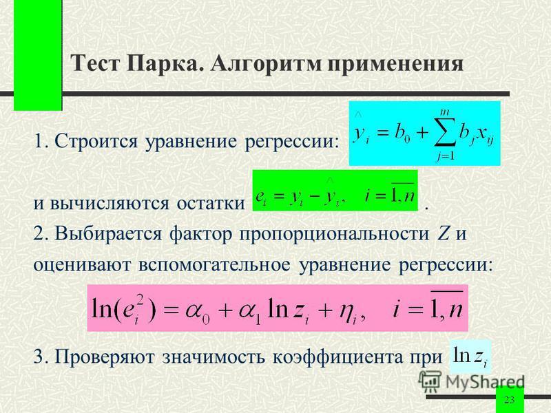 23 Тест Парка. Алгоритм применения 1. Строится уравнение регрессии: и вычисляются остатки. 2. Выбирается фактор пропорциональности Z и оценивают вспомогательное уравнение регрессии: 3. Проверяют значимость коэффициента при