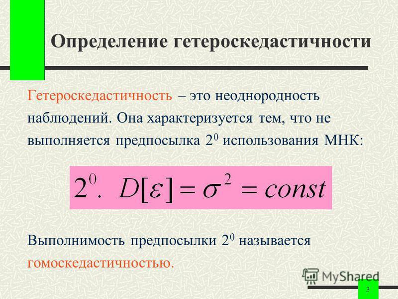 3 Определение гетероскедастичности Гетероскедастичность – это неоднородность наблюдений. Она характеризуется тем, что не выполняется предпосылка 2 0 использования МНК: Выполнимость предпосылки 2 0 называется гомоскедастичностью.