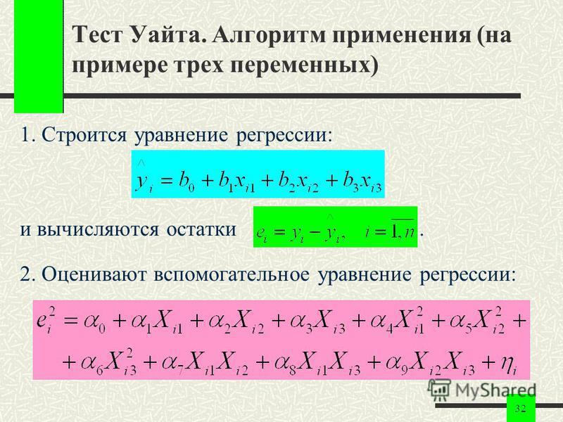 32 Тест Уайта. Алгоритм применения (на примере трех переменных) 1. Строится уравнение регрессии: и вычисляются остатки. 2. Оценивают вспомогательное уравнение регрессии: