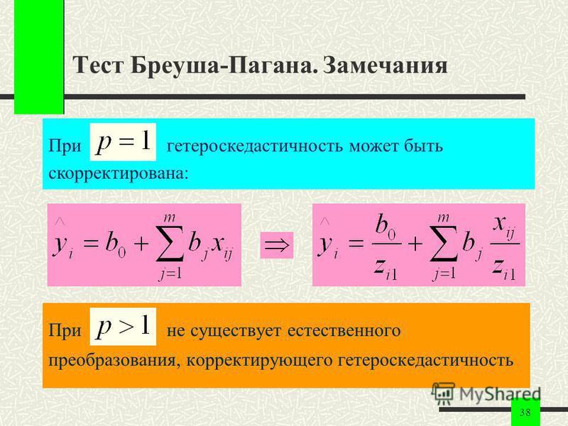 38 Тест Бреуша-Пагана. Замечания При не существует естественного преобразования, корректирующего гетероскедастичность При гетероскедастичность может быть скорректирована: