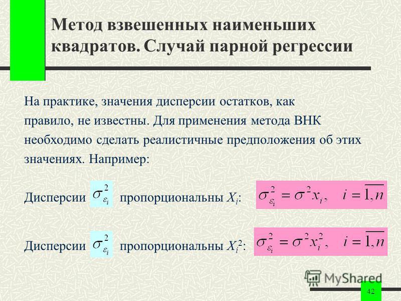 42 Метод взвешенных наименьших квадратов. Случай парной регрессии На практике, значения дисперсии остатков, как правило, не известны. Для применения метода ВНК необходимо сделать реалистичные предположения об этих значениях. Например: Дисперсии пропо