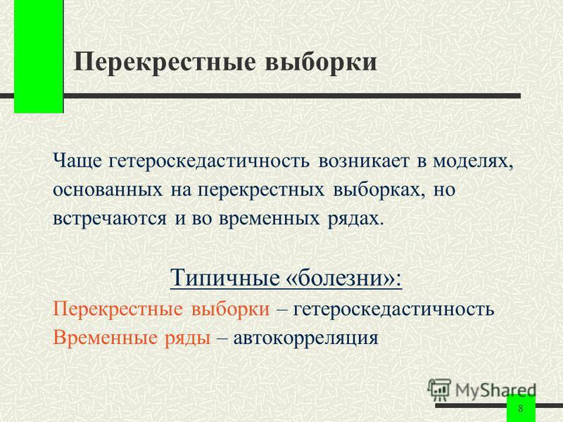 Основные источники гетероскедастичности