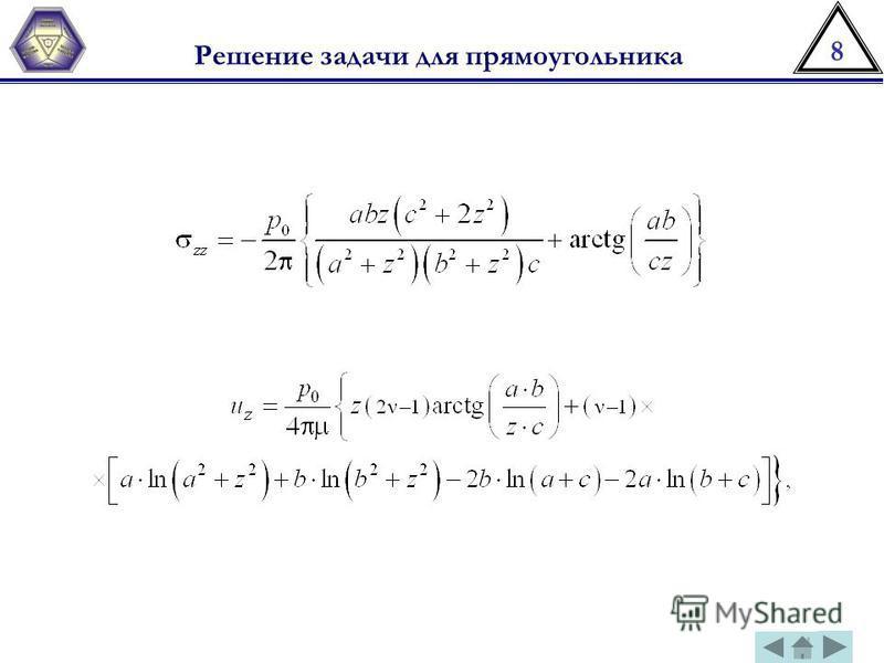 8 Решение задачи для прямоугольника