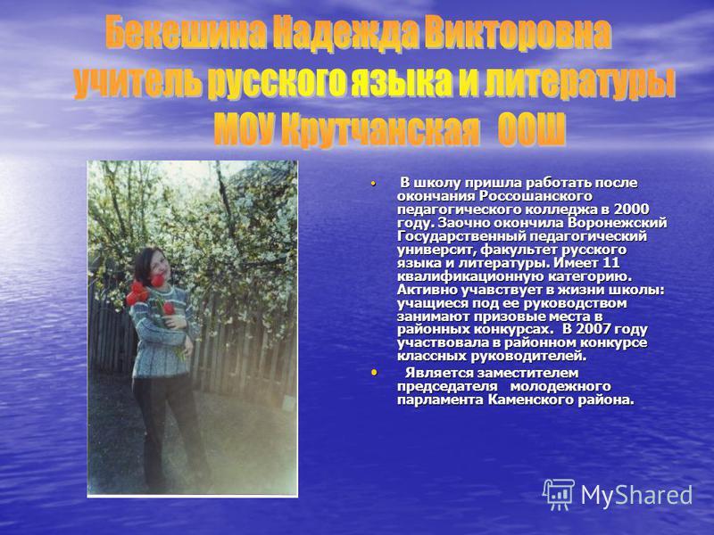 В школу пришла работать после окончания Россошанского педагогического колледжа в 2000 году. Заочно окончила Воронежский Государственый педагогический университетет, факультет русского языка и литературы. Имеет 11 квалификационую категорию. Активно уч