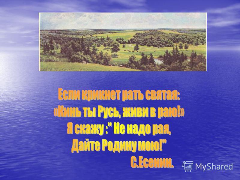 С.Есенин. С.Есенин.